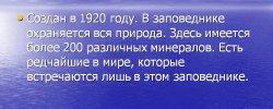 Ильменский Заповедник Презентация