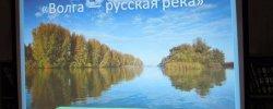 Волга Русская Река
