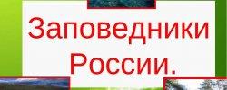 Все Заповедники России
